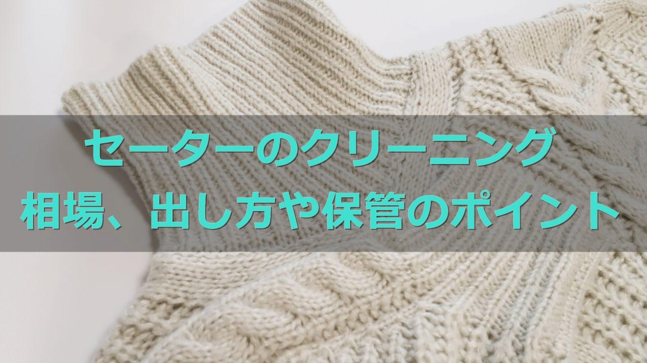 セーターのクリーニング料金相場と出し方