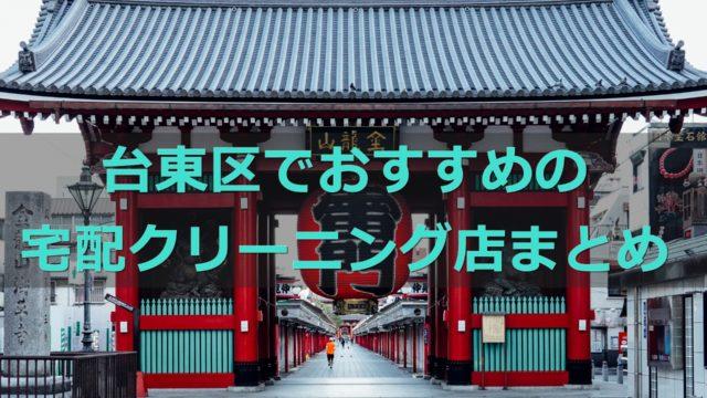 台東区でおすすめの宅配クリーニング店の口コミ評判