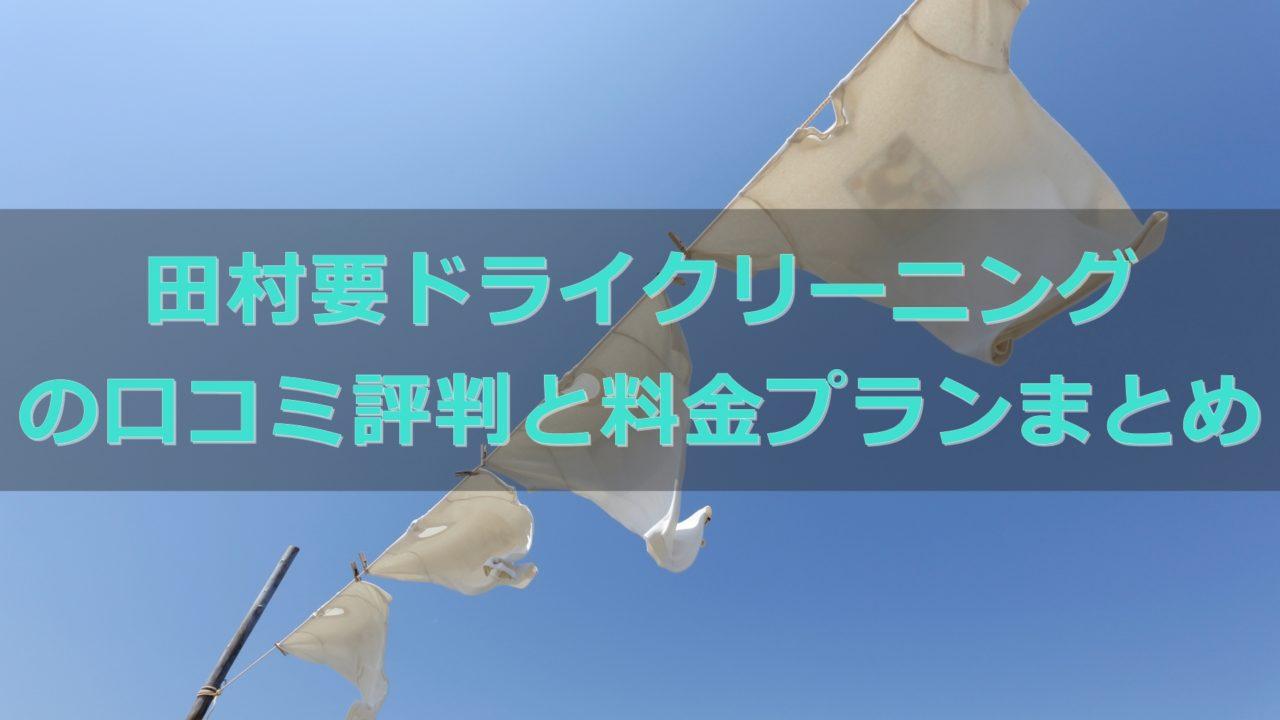 田村要ドライクリーニングの口コミ評判と料金プラン