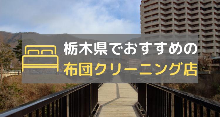 栃木県布団クリーニング