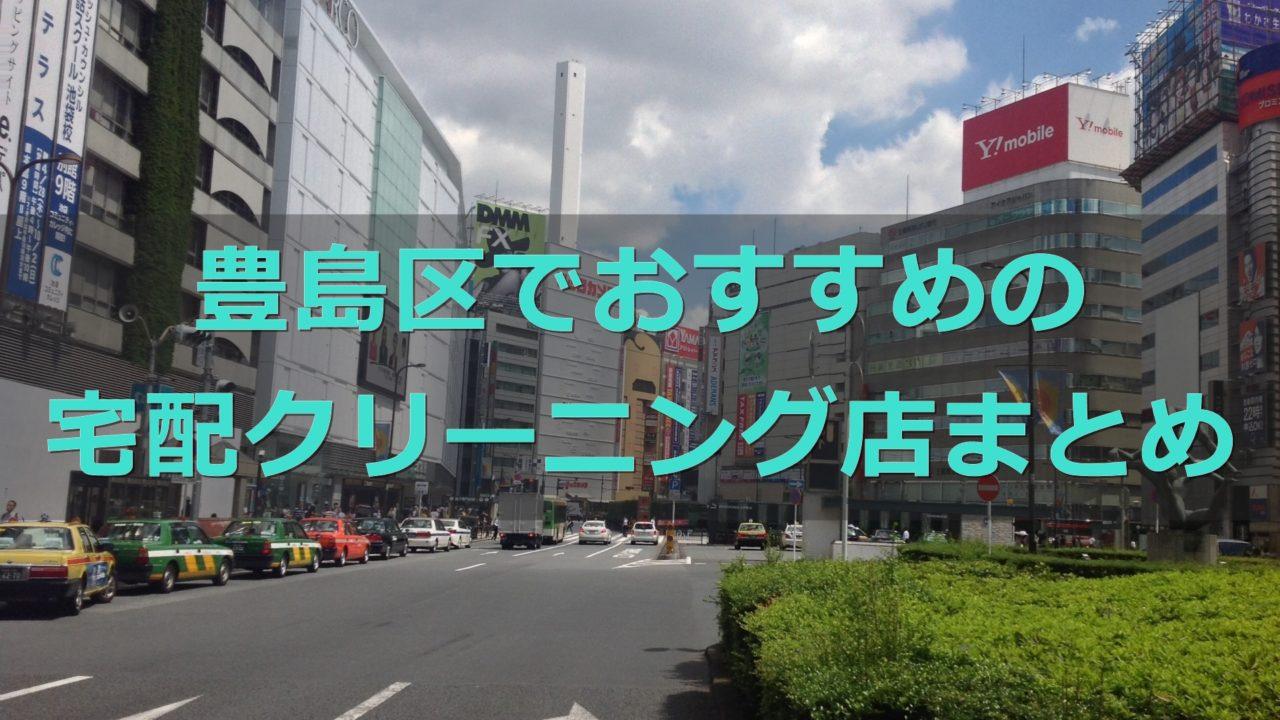 豊島区でおすすめの宅配クリーニング店の口コミ評判