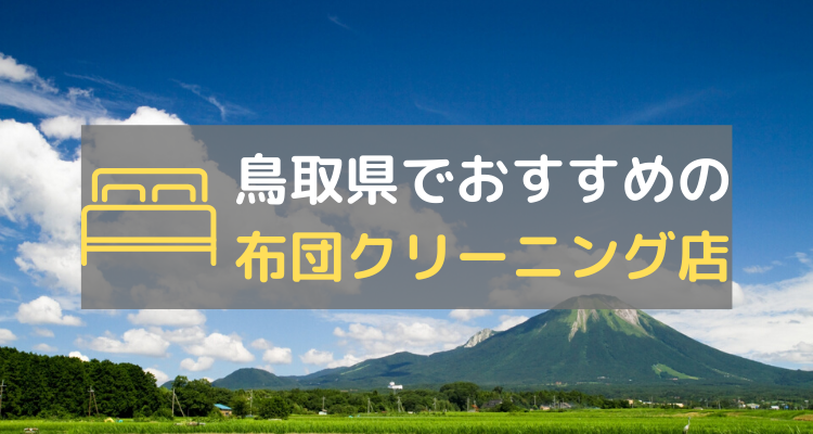 鳥取県布団クリーニング