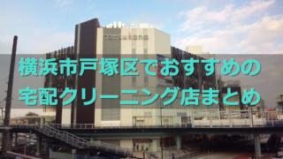 横浜市戸塚区でおすすめの宅配クリーニング店の口コミ評判
