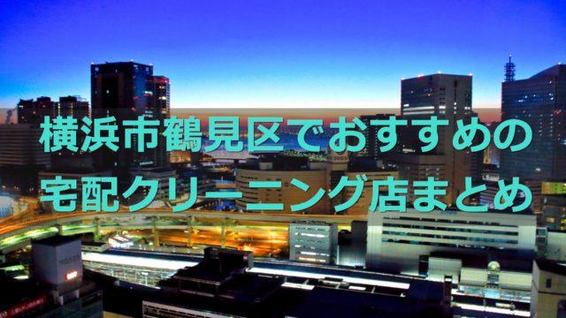 横浜市鶴見区でおすすめの宅配クリーニング店の口コミ評判