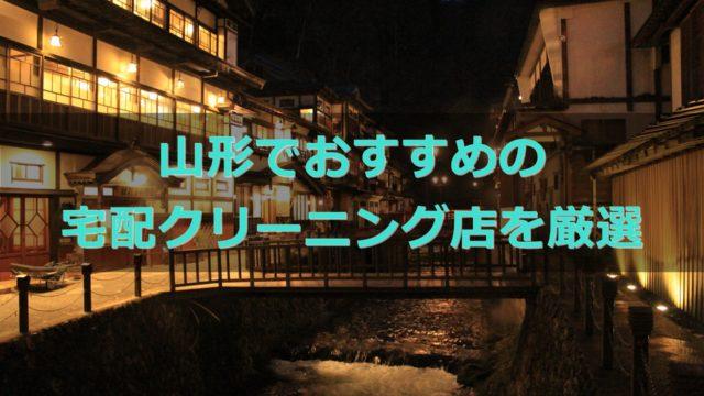 山形県でおすすめの宅配クリーニング店