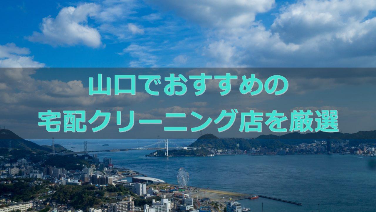 下関(山口県)でおすすめの宅配クリーニング店