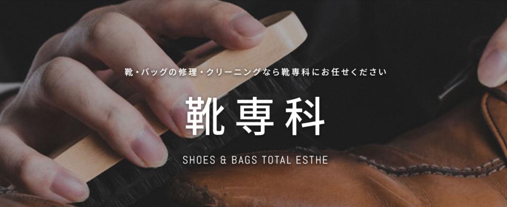 靴専科の料金や口コミ