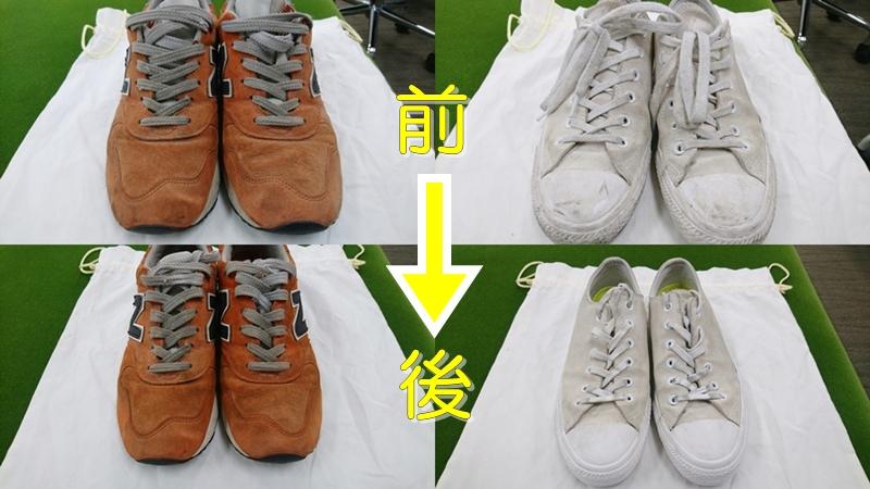 美靴パックビフォーアフター