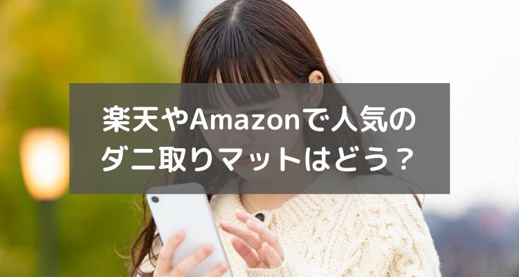 Amazon、楽天のダニ取りシート
