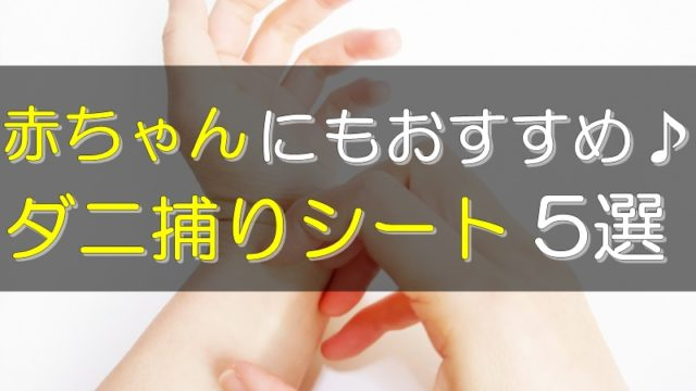 赤ちゃんがいる家庭にもおすすめのダニ捕りシート、選び方のポイントと効果比較