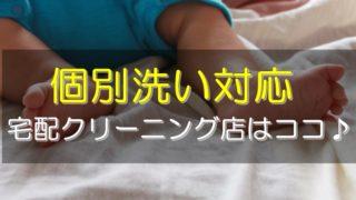 個別洗いに対応している宅配クリーニング店のまとめと特徴
