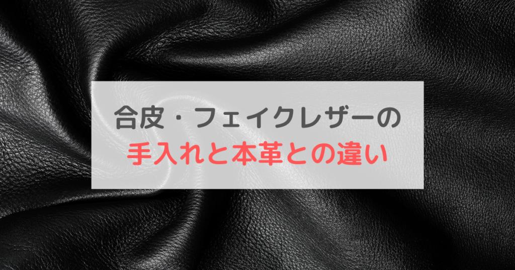 皮革製品クリーニング