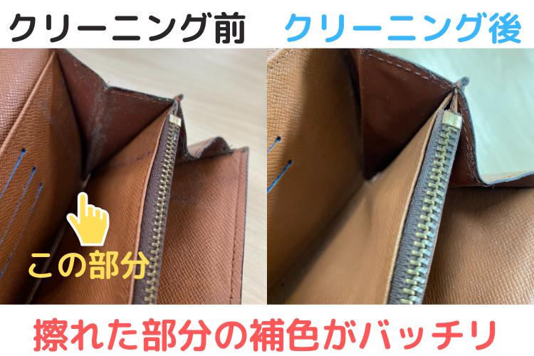 リナビス皮革製品クリーニング仕上がりの品質