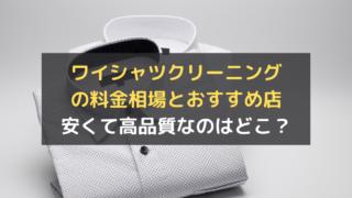 ワイシャツクリーニングのおすすめ店手入れ方法