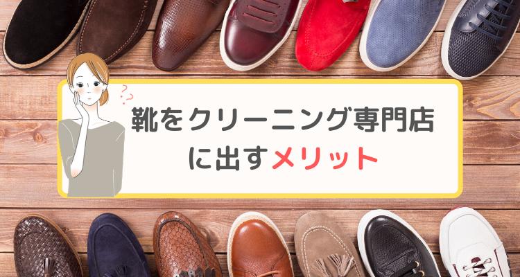 靴・スニーカークリーニングおすすめランキング