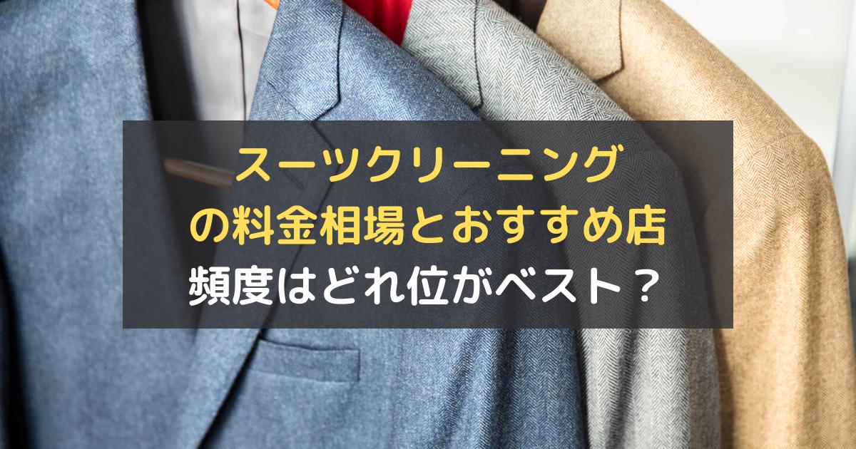 スーツクリーニングの頻度と料金相場おすすめ店ランキング