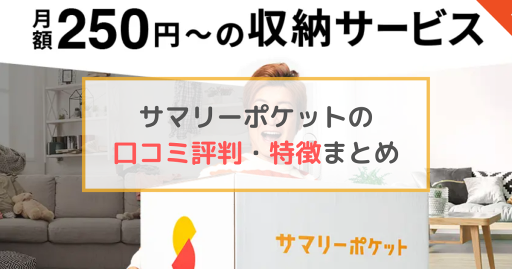 サマリーポケット口コミ評判